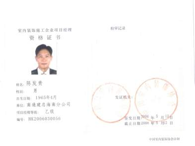 装饰项目经理证